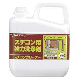 サラヤ saraya スチコン用強力洗浄剤 スチコンクリーナー5kg 51331【wtnup】