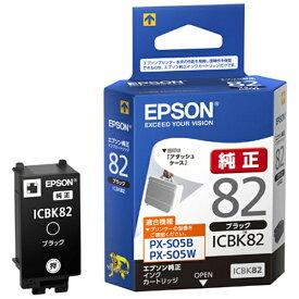 エプソン EPSON ICBK82 純正プリンターインク ブラック[ICBK82]【rb_pcp】