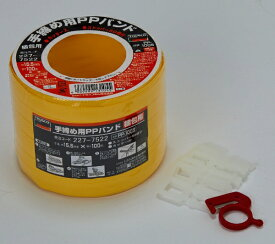 トラスコ中山 手締用PPバンド ストッパー付 幅15.5mmX長さ100m巻 黄 PP100S