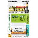 パナソニック Panasonic コードレス子機用充電池 BK-T405[BKT405] panasonic