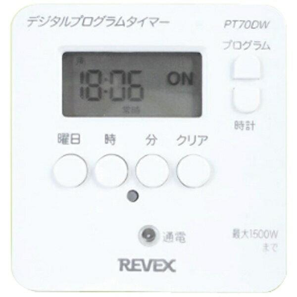 リーベックス 簡単デジタルタイマー PT70DW