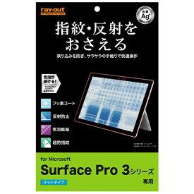 レイアウト rayout Surface Pro 3用 さらさらタッチ反射・指紋防止フィルム 1枚入 マットタイプ RT-SPRO3F/H1[RTSPRO3FH1]
