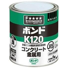 コニシ ボンド K120 1kg(缶) #41627 K1201