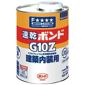 コニシ 速乾ボンド G10Z 1kg(缶) #43053 G10Z1