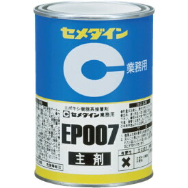 セメダイン CEMEDINE EP007主剤 500g AP180