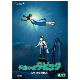ウォルト・ディズニー・ジャパン 天空の城ラピュタ 【DVD】