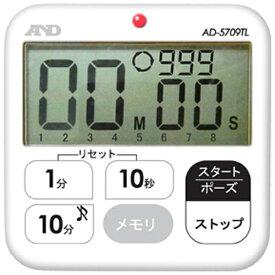 A&D エー・アンド・デイ 多機能防水100分タイマー AD-5709TL[AD5709TL]