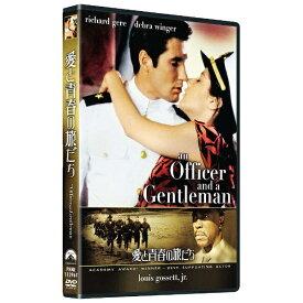 パラマウントジャパン Paramount 愛と青春の旅だち 【DVD】
