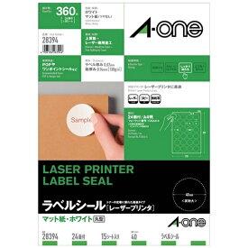 エーワン A-one レーザープリンタラベル ホワイト 28394 [A4 /15シート /24面 /マット]【rb_mmme】