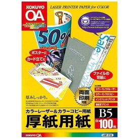 コクヨ KOKUYO カラーレーザー&カラーコピー用紙 〜厚紙用紙〜(B5サイズ・100枚) LBP-F32[LBPF32]【wtcomo】