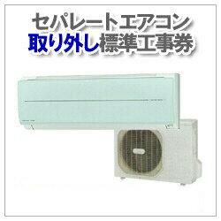 ビックカメラ エアコン 標準取り外し工事券 (本体同時購入時、処分するエアコンの取り外し工事をご希望のお客様のみ)