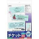 エーワン A-one パソコンで手作りチケット(A4判/8面/ブルー/20シート) 51479[51479]