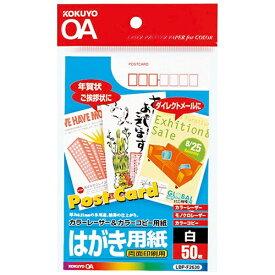 コクヨ KOKUYO カラーレーザー&カラーコピー用紙 両面 (はがきサイズ・50枚) 白色度98%程度 LBP-F2630[LBPF2630]【wtcomo】