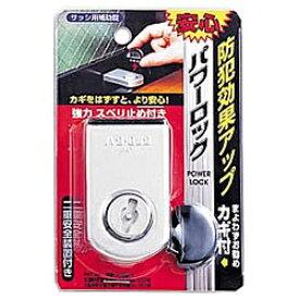 ノムラテック Nomura Tec 窓のカギ 「パワーロック」(シルバー)