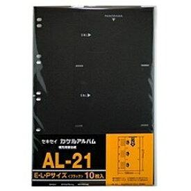 セキセイ SEKISEI 補充用替台紙 (E・L・パノラマ兼用/黒台紙・10穴) AL-21[AL21]