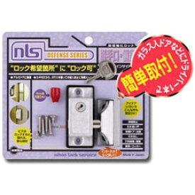 日本ロックサービス nihon lock service ドア用防犯鍵 「インサイドロック」 DS-IN-1U[DSIN1U]