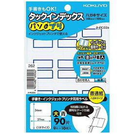 コクヨ KOKUYO タックインデックス パソプリ 大 タ-PC22B 青 [はがき /10シート /9面]