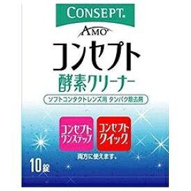 AMO エイエムオー 【ソフト用/タンパク除去剤】コンセプト酵素クリーナー(10錠)【wtmedi】