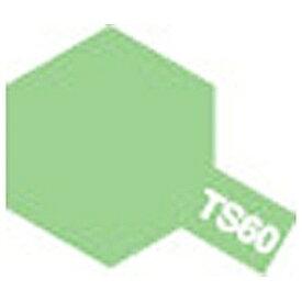 タミヤ TAMIYA タミヤカラー スプレーカラー TS-60(パールグリーン)