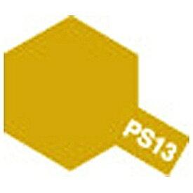タミヤ TAMIYA ポリカーボネート用スプレー PS-13(ゴールド)