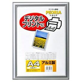 ハクバ HAKUBA アルミ額縁 「ペオリア」(A4/シルバー) FAPE-SVA4[ペオリアA4]