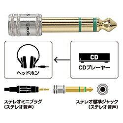 オーディオテクニカ オーディオ変換プラグ(ステレオ標準⇔ステレオミニ) AT501CS