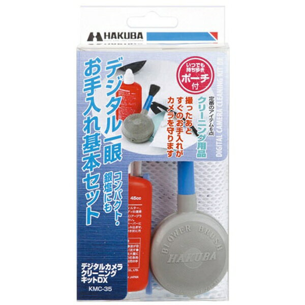 ハクバ デジタルカメラクリーニングキットDX KMC-35[KMC35]
