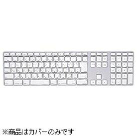 サンワサプライ SANWA SUPPLY キーボード防塵カバー (Apple Keyboard(JIS)MB110J/A専用) FA-TMAC1[FATMAC1]