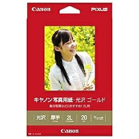 キヤノン CANON 写真用紙・光沢 ゴールド (2L判・20枚) GL-1012L20[GL1012L20]【wtcomo】