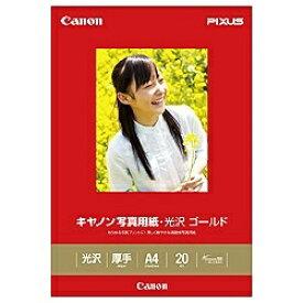 キヤノン CANON 写真用紙・光沢 ゴールド (A4・20枚) GL-101A420[GL101A420]【wtcomo】