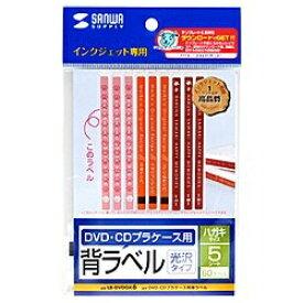 サンワサプライ SANWA SUPPLY DVD・CDプラケース用背ラベル ノーマル用 インクジェット LB-DVDGK6 [はがき /5シート /12面 /光沢][LBDVDGK6]【wtcomo】