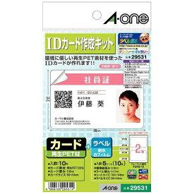 エーワン A-one IDカード作成キット カード+耐水白フィルムラベル (はがきサイズ・2面×5シート) 29531[29531]