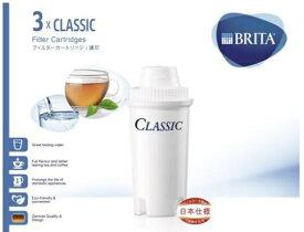 ブリタ BRITA 交換用クラシックカートリッジ (3個入) BJC3[BJC3]