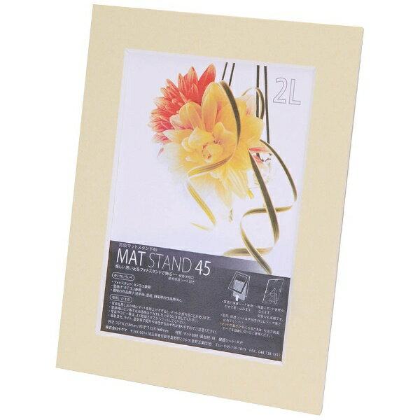 チクマ フォトフレーム 「マットスタンド45」(2L/きなり) 13870-9[マットスタンド2L]
