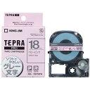 キングジム KING JIM テプラ(TEPRA) カラーラベルテープ (ベビーピンクテープ/グレー文字/18mm幅) SW18PH