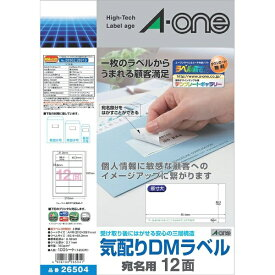 エーワン A-one 宛名用ラベル 気配りDMラベル 26504 [A4 /100シート /12面 /マット]【rb_mmme】