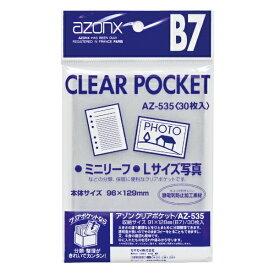 セキセイ SEKISEI クリアポケット(B7) AZ-535[AZ535]