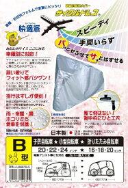 ホダカ HODAKA 自転車カバー サイクルドレス B型 子供車・小型車・電動アシスト自転車用(20・22・24インチ対応)