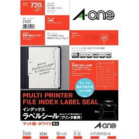 エーワン A-one インデックスラベル ホワイト 31481 [A4 /18シート /40面 /マット]【aoneC2009】