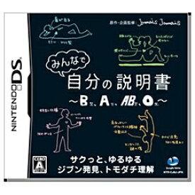 ガンホーオンラインエンターテイメント GungHo Online Entertainment みんなで自分の説明書 〜B型、A型、AB型、O型〜【DS】