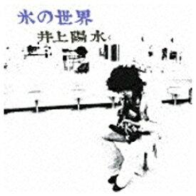 ユニバーサルミュージック 井上陽水/氷の世界 【CD】