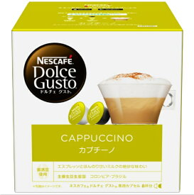 ネスレ日本 Nestle ドルチェグスト専用カプセル 「カプチーノ」(8杯分) CAP16001[CAP16001]