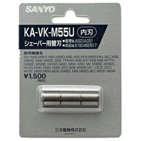 サンヨー SANYO シェーバー替刃(内刃) KA-VK-M55U[KAVKM55U]