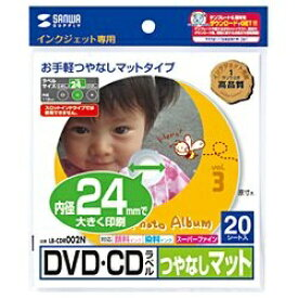サンワサプライ SANWA SUPPLY DVD/CDラベル インクジェット LB-CDR002N [20シート /1面 /マット][LBCDR002N]