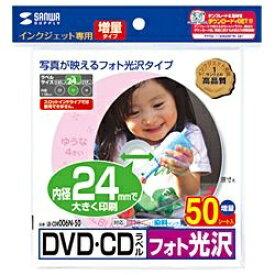 サンワサプライ SANWA SUPPLY DVD/CDラベル インクジェット LB-CDR006N50 [50シート /1面 /光沢][LBCDR006N50]【wtcomo】