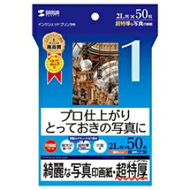 """サンワサプライ SANWA SUPPLY """"インクジェット写真印画紙"""" 超特厚 (2L判・50枚) JP-EP1N2L[JPEP1N2L]【wtcomo】"""