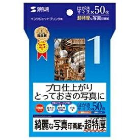 """サンワサプライ SANWA SUPPLY """"インクジェット写真印画紙"""" 超特厚 (はがきサイズ・50枚) JP-EP1NHK[JPEP1NHK]【wtcomo】"""