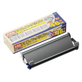 ミヨシ MIYOSHI 普通紙FAX用インクフィルム FXS46BR-1 (46m×1本入り)[FXS46BR1]