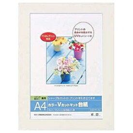 ナカバヤシ Nakabayashi Vカットマット台紙 Digio (A4/ホワイト) DGVM-A4-W[DGVMA4W]