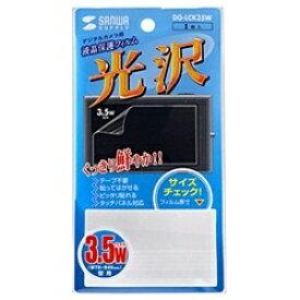 サンワサプライ SANWA SUPPLY 液晶保護フィルム(3.5型ワイド専用/光沢タイプ) DG-LCK35W[DGLCK35W]